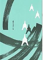 箏曲 楽譜 藤井 凡大 作曲 無意味な序曲 (送料など込)