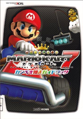 マリオカート7 カンペキ爆走ガイドブック (ファミ通の攻略本)