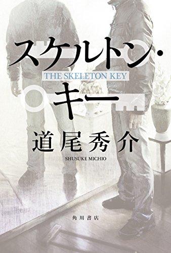 [画像:スケルトン・キー【電子特典付き】 (角川書店単行本)]