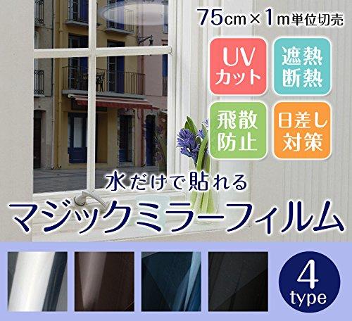 remecle窓ガラス用フィルム目隠しシートマジックミラーガラスフィルムUVカット【水だけで貼れる】(75cmx100cm,ブルー)