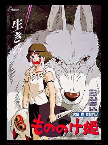 Tainsi Prinzessin Mononoke Studio Ghibli Poster,12x18inches,30x46cm