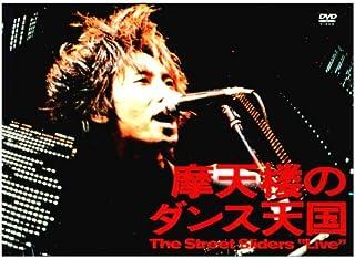 摩天楼のダンス天国 [DVD]