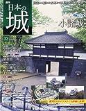 日本の城 32号 (小諸城) [分冊百科]
