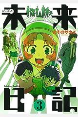 未来日記(3) (角川コミックス・エース) Kindle版
