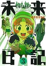 未来日記(3) (角川コミックス・エース)