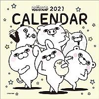 ヨッシースタンプ 2021年カレンダー (おまけシール付)