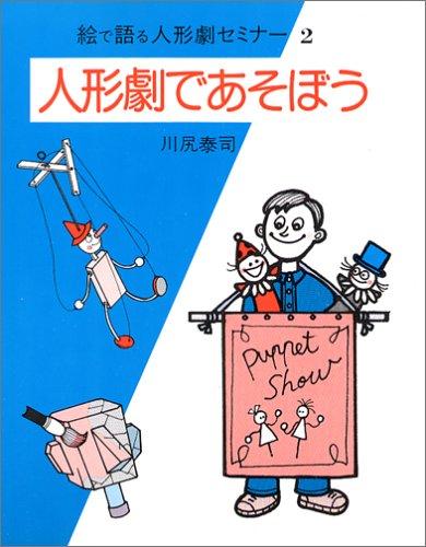 絵で語る人形劇セミナー (2) 人形劇であそぼうの詳細を見る