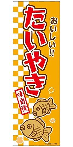 ミニのぼり/ミニのぼり旗『たいやき/たい焼き/鯛焼き』30×10cm E柄 什器付