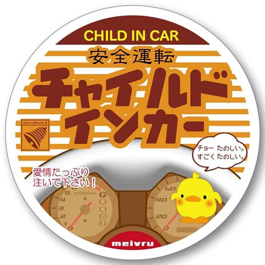 叙情的なの量火星【マグネット】 ぴよぴよ☆Child in Car ステッカー 子供が乗ってます チャイルドインカー チャイルドinカー(マグネット)