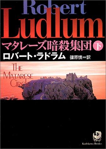 マタレーズ暗殺集団 (下) (角川文庫 (6184))の詳細を見る