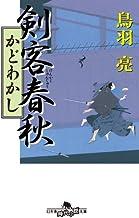 表紙: 剣客春秋 かどわかし (幻冬舎時代小説文庫)   鳥羽亮