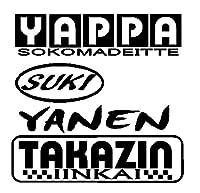 車ドアステッカー 関西番組風パロディ TSII-1