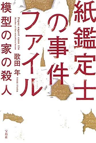 歌田年『紙鑑定士の事件ファイル 模型の家の殺人』|2020年「このミステリーがすごい!大賞」受賞作