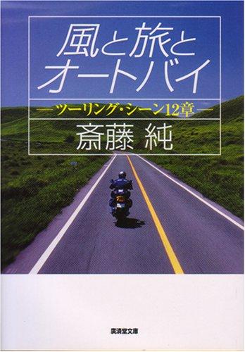 風と旅とオートバイ―ツーリング・シーン12章 (広済堂文庫)