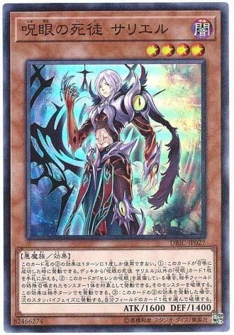 遊戯王 / 呪眼の死徒 サリエル(スーパー) / DBIC-JP027 / デッキビルドパック インフィニティ・チェイサーズ