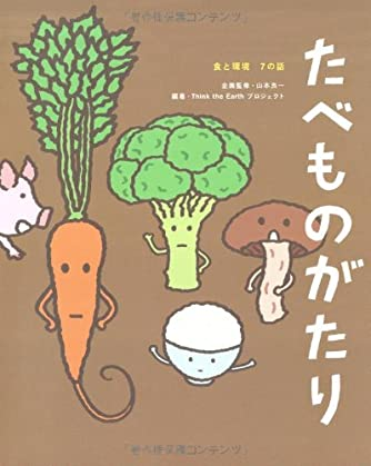 たべものがたり―食と環境 7の話 (ビジュアル・エコブック)