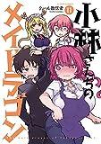 小林さんちのメイドラゴン(11) (アクションコミックス
