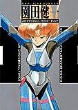 園田健一ARTWORKS1983‐1997