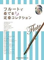 フルートで奏でる定番コレクション(カラオケCD2枚付)