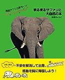 南部アフリカ旅ガイド まるまるサファリと大自然の本(発行:サワ企画) 武田ちょっこ