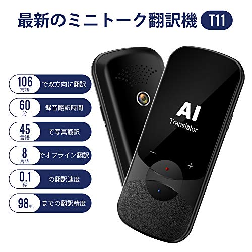 LERANDAMINITALKT11(レランダミニトークT11)世界106言語対応【音声翻訳+カメラ翻訳+オフライン翻訳】多言語対応音声翻訳機録音翻訳オンライン式音声通訳機携帯翻訳機中国語英語日本語翻訳0.2秒