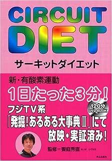 サーキットダイエット [DVD付]