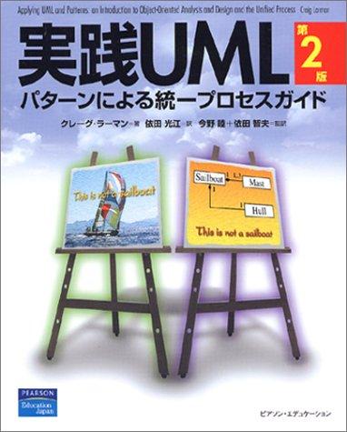実践UML―パターンによる統一プロセスガイド