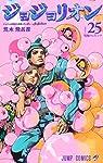 ジョジョリオン 25 (ジャンプコミックス)