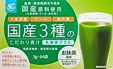 [訳あり(賞味期限2019年11月30日)][Amazonブランド]Happy Belly 国産三種のこだわり青汁乳酸菌プラス 3gx64袋