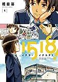 1518! イチゴーイチハチ!(1) (ビッグコミックス)