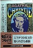 アガサ・クリスティー自伝〈上〉 (ハヤカワ・ミステリ文庫)