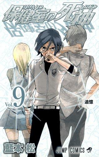 保健室の死神 9 (ジャンプコミックス)