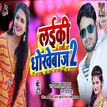 Laiki Dhokebaaz 2 - Single