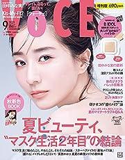 VOCE 2021年 09 月号 [雑誌]: VOCE 増刊