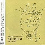 My Neighbor Totoro: Orchestra Stories von Joe Hisaishi