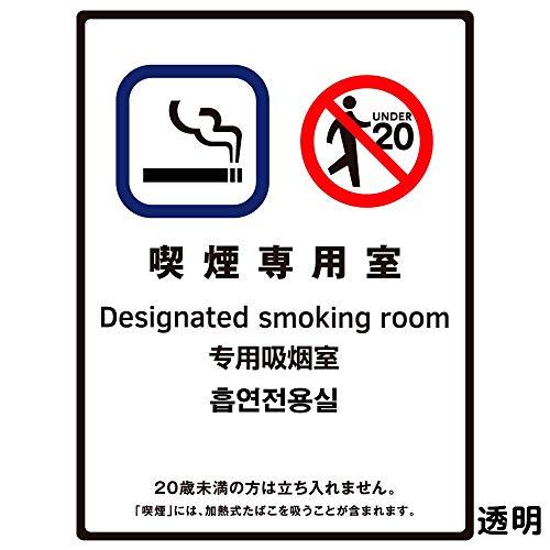 喫煙専用室 4か国語表記(日本語/英語/中国語/ハングル語) 透明シール・ステッカー 3枚セット 改正健康増進法・受動喫煙防止