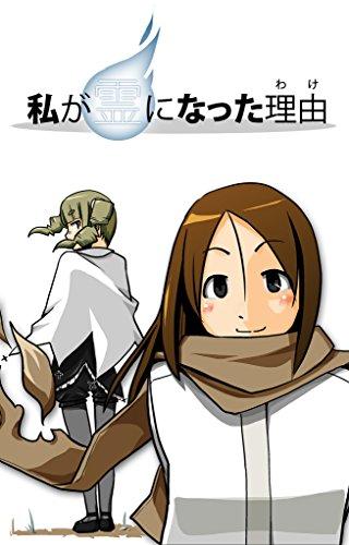 watashi ga rei ni natta wake (Japanese Edition)