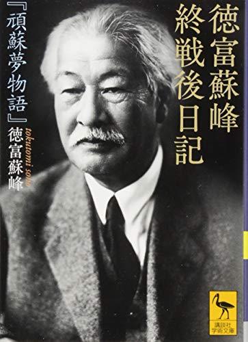 徳富蘇峰 終戦後日記 『頑蘇夢物語』 (講談社学術文庫)の詳細を見る