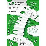 ピアノピースPP1647 夜に駆ける / YOASOBI (ピアノソロ・ピアノ&ヴォーカル)~【モノコン2019】ソニーミュージック賞大賞作品/「タナトスの誘惑」原作楽曲 (PIANO PIECE SERIES)