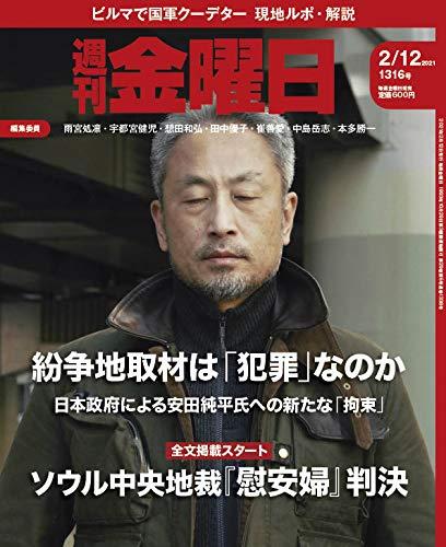 週刊金曜日 2021年2/12号 [雑誌]