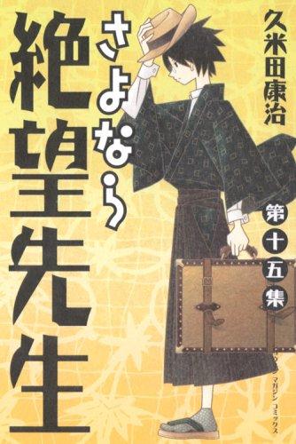 さよなら絶望先生(15) (講談社コミックス)の詳細を見る