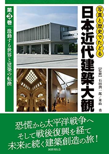 写真と歴史でたどる日本近代建築大観: 激動する世界と建築の転換 (第3巻)