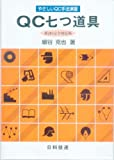 QC七つ道具 (やさしいQC手法演習)新JIS完全対応版