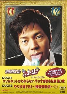 やりすぎコージー DVD BOX6 ウソかホントかわからない やりすぎ都市伝説 第3章・やりすぎFBI~捜査報告会~(1)
