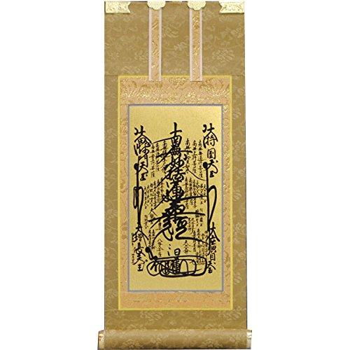 仏縁堂ブランド:国産掛軸・もくらん日蓮宗・御本尊のみ・150代