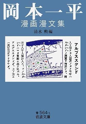 岡本一平漫画漫文集 (岩波文庫)