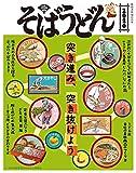 そばうどん2020 (柴田書店MOOK)