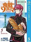 食戟のソーマ L'etoile―エトワール― 5 (ジャンプコミックスDIGITAL)