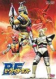 ビーファイターカブト VOL.4 [DVD]