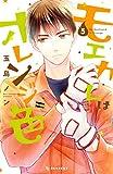 モエカレはオレンジ色(5) (デザートコミックス)